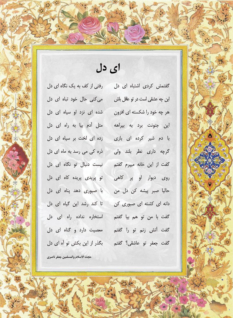 طرح  جلد صفحه دوم نشریه خلق شماره 22